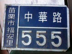 apa-itu-555-bahasa-inggris